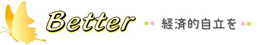 Better〜経済的自立で幸せになるブログ~